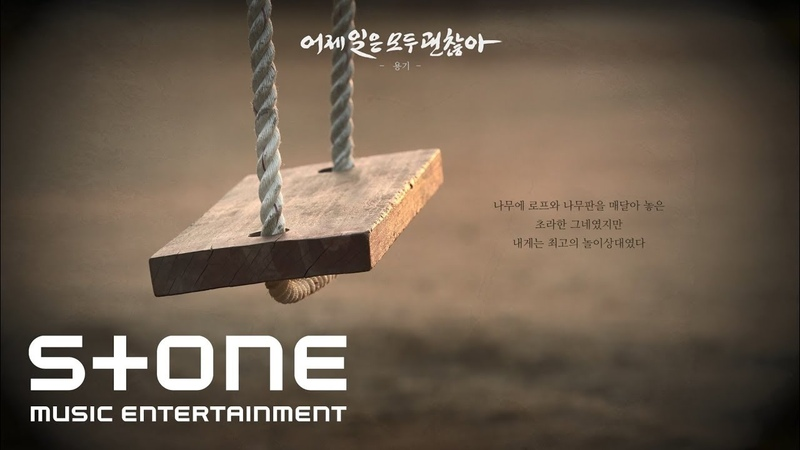 [어제 일은 모두 괜찮아 OST Part. 1] 양상호 (Yang San Ho) - 용기 (Courage) MV
