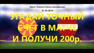 Прогноз на матч Северная Македония - Латвия Ставка на кэф 1,7