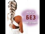 Прическа в школу №1