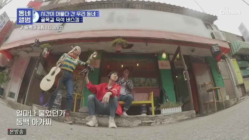[11.11.18] Neighbourhood Album   Ep.3 @ Hweseung (N.Flying)