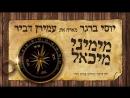 יוסי ברגר מארח את עמירן דביר מימיני מיכאל Yossi Berger Ft Amiran Dvir Mimini Michoel