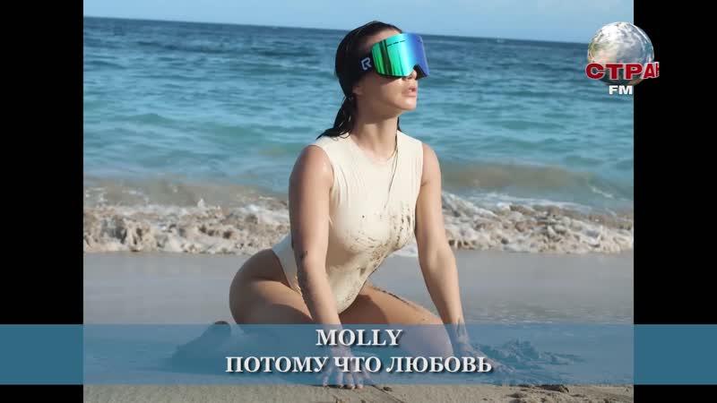 Molly Потому что любовь