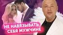Женщине не нужно НАВЯЗЫВАТЬ СЕБЯ в отношениях с мужчиной Денис Косташ
