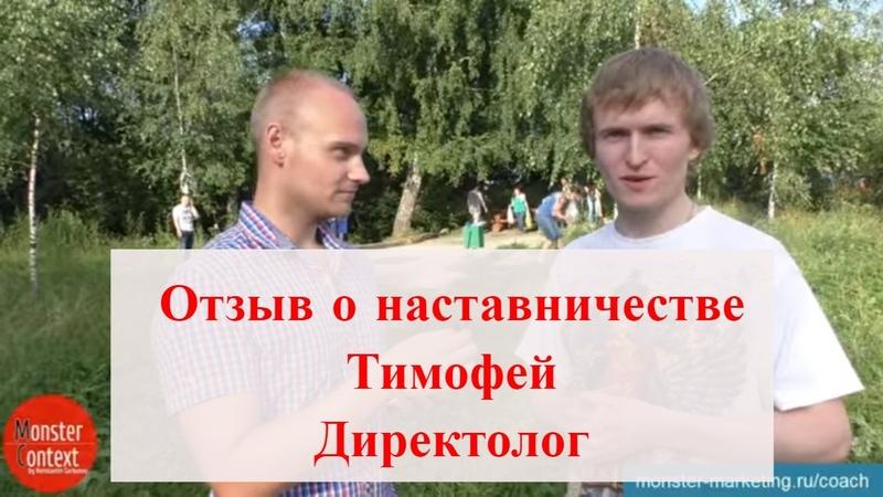 Отзывы о наставничестве Константина Горбунова - Тимофей