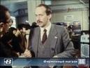 Вега / Бердский радиозавод (БРЗ) USSR 1986