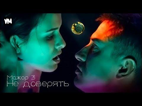 Мажор 3Игорь и Катя - Финал (Не доверять)Павел Прилучный и Любовь Аксенова