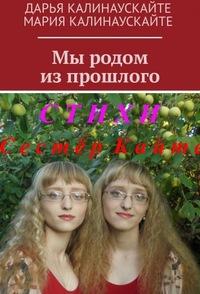 Мария-И-Дарья Калинаускайте