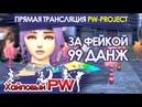 PW-PROJECT [1.4.6]: 99 ДАНЖ / Стрим 31