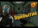 Half-Life 2 Прибытие