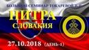 27.10.2018. Большой семинар. Нитра (Словакия). День-1