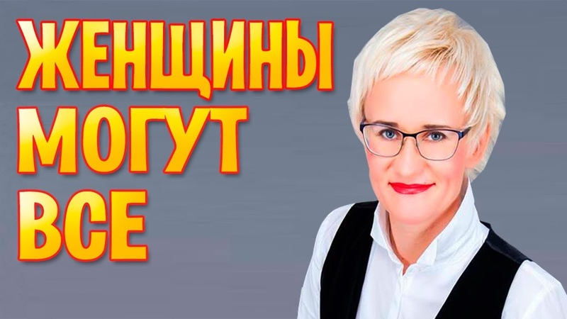 Наталья Грейс - ЖЕНЩИНЫ МОГУТ ВСЕ!