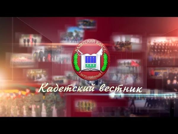 Кадетский вестник выпуск-5