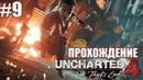 Прохождение UNCHARTED 4 A THIEF'S END 9