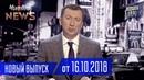 В новом Вечернем Квартале Зеленский заявит о ... - Новый сезон Чисто News 2018 Выпуск 14