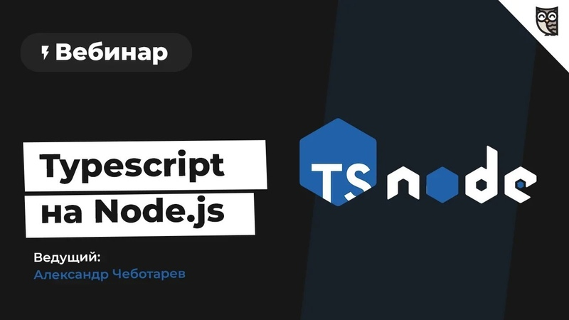 Вебинар Typescript на Node.js