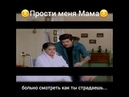 Песня про Мать Прости меня Мама Индийская на Русском Фильм ДорогаяДо слез клип 2019 - 20