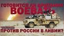 Готовится ли Британия воевать против России в Ливии Руслан Осташко