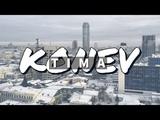 ЕКБ | Кастинг Останкино - Тима Конев