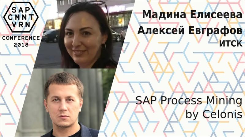 Мадина Елисеева, Алексей Евграфов - SAP Process Mining by Celonis
