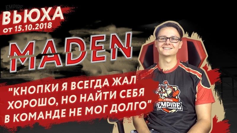 Maden - О Сибирских Валенках, Кумане, тренере Лосте и девушках дотеров | Team Empire 2018