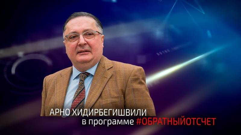 Политика проведения цветных революций сыграла злую шутку с Америкой - Арно Хидирбегишвили