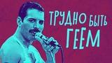 БОГЕМСКАЯ РАПСОДИЯ - обзор фильма. Queen и Фредди Меркьюри.