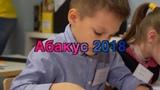Чемпионат Абакус 2018 трейлер Abakus-center