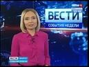 Выпуск «Вести-Иркутск. События недели» 28.10.2018 0945