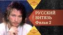 ОТКРОВЕНИЕ ОБ УБИЙСТВЕ ИГОРЯ ТАЛЬКОВА РУССКИЙ ВИТЯЗЬ Фильм 2