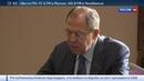 Новости на Россия 24 • Министры иностранных дел Катара и России обсудили ситуацию в Сирии