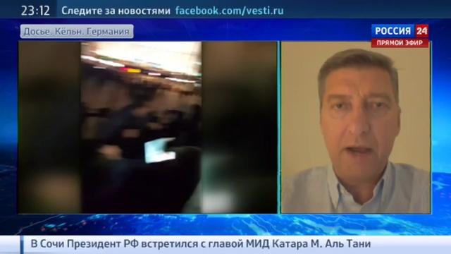Новости на Россия 24 • Дело о новогодних изнасилованиях в Кельне разваливается на глазах