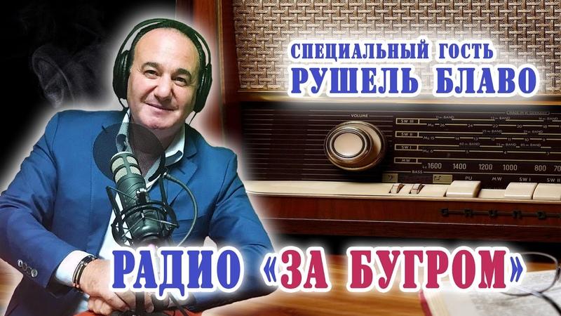Радио Эфир За Бугром