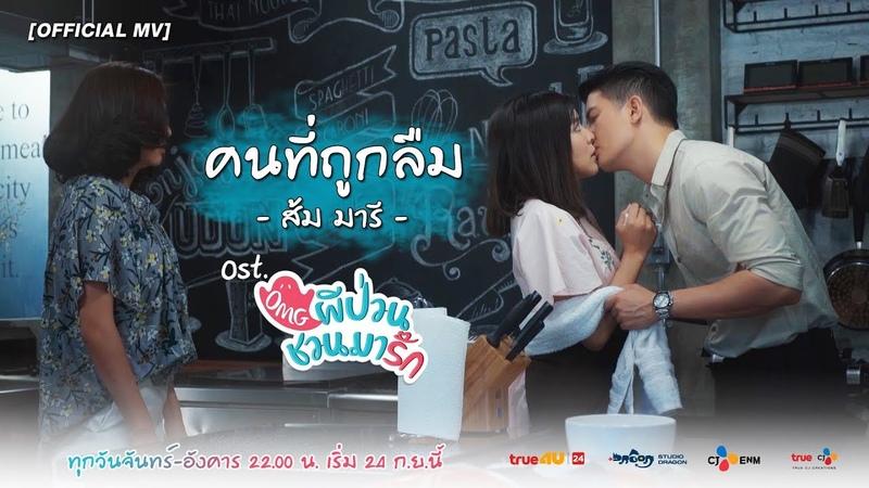 ОСТ О, мой призрак / Oh My Ghost Thai (Таиланд, 2018 год)