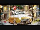 8-9 декабря Базар «Вокзал» !