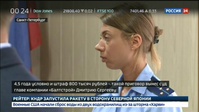 Новости на Россия 24 • Условный срок и штраф: вынесен первый приговор по делу реставраторов