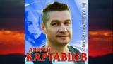 Андрей Картавцев - Не сомневайся никогда Премьера 2018!