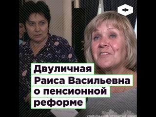Двуличная Раиса Васильевна о пенсионной реформе | ROMB