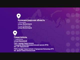Наследие Года добровольца в России
