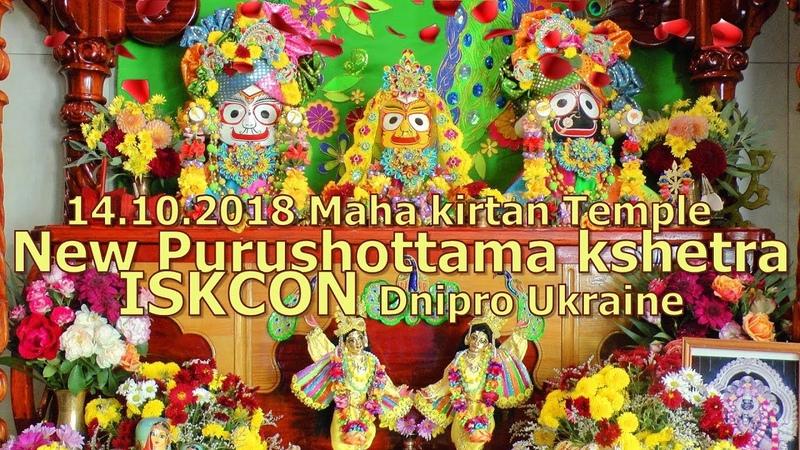 14.10.2018 Maha kirtan Temple New Purushottama kshetra ISKCON Dnipro Ukraine