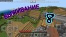 Minecraft казакша Қазақша майнкрафт выживание 8 серия