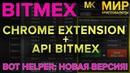 Bitmex Bot Helper Extension for Chrome and API function. Новая версия Битмекс Помощника!