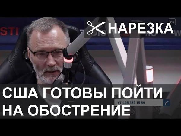 Американцы заинтересованы в прекращении украинского транзита российского газа в Европу