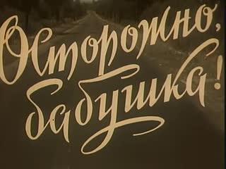 Ostorozhno babushka! (1961) DVDRip