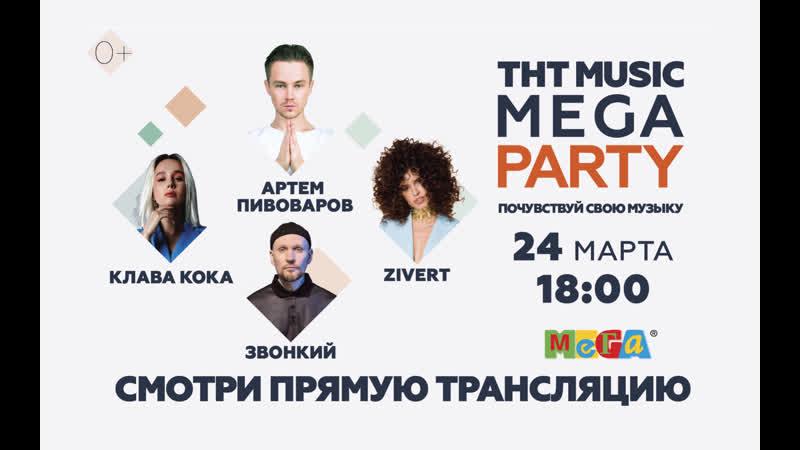 Прямой эфир КЛАВА КОКА, ZIVERT, ПИВОВАРОВ и ЗВОНКИЙ | THT MUSIC MEGA PARTY