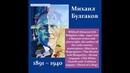 Булгаков в переводе Bulgakov translated in English