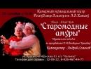 музыкальная комедия Старомодные амуры 25 сентября в 18 30