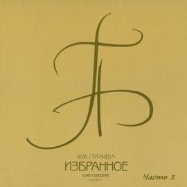 Алла Пугачёва альбом Избранное, часть 1