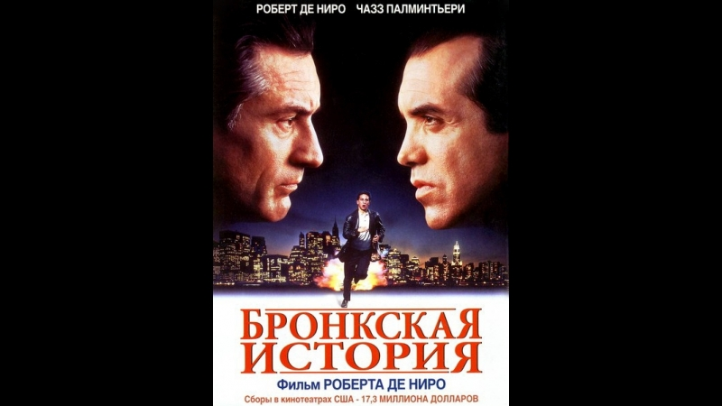 Бронкская история драма криминал 1993