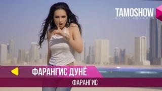 Farangis Dunyo - Farangis (Таджикистан 2018) +