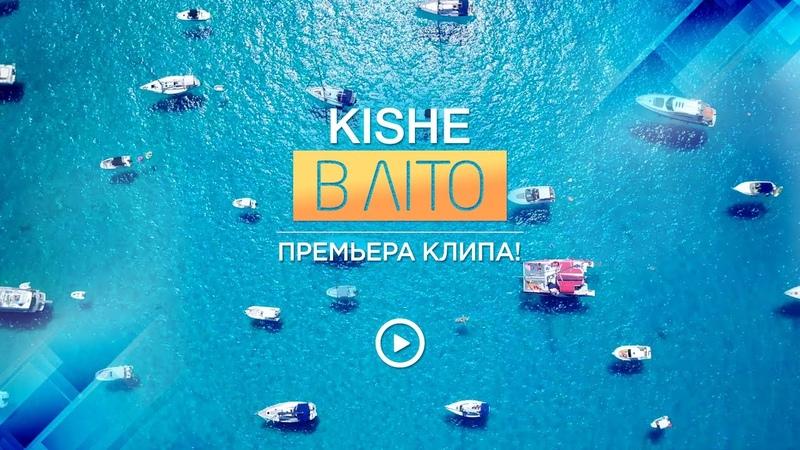 Kishe - В ЛІТО! Премєра! [Official Video] 2018 4К